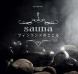 Sauna : The essence of Finland (japani)