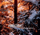 Imatra : a town by the border (rus)